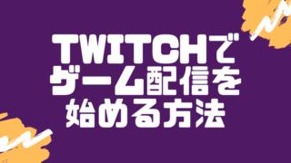 Twitch eyecatch