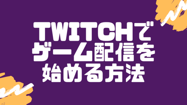 Twitch eyecatch